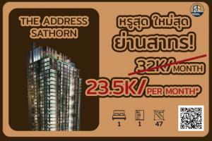 เช่าคอนโดสาทร นราธิวาส : ✨  The Address Sathorn ✨   [สำหรับเช่า] ห้องสวย ราคาดี ชั้นสูง ใหม่มาก  วิวไม่บล็อค เฟอร์นิเจอร์ครบพร้อมเข้าอยู่ได้เลย นัดชมห้อง 0959879669